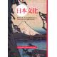 子や孫の日本を見る目が変わる=青年図書館ニッケイ新聞 『日本文化』刊行=好評「国際派日本人講座」ポ語に