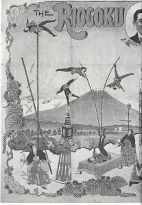 1897年に米ニューヨークで公演した両国一座のポスター(フリードレンダー製作、『サ物語』137頁)