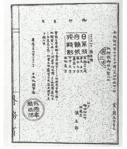 外国奉行が慶応2年に発行した海外渡航免許(『サ物語』26頁)