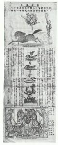 チャリニ曲馬団の京都御苑興行ビラ(『サ物語』175頁)