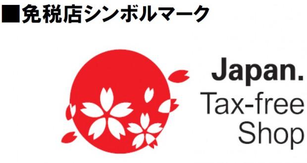 免税店舗に貼られるロゴ