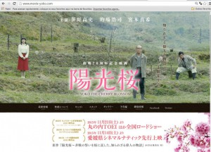 昨年公開された映画『陽光桜』のサイト(http://www.movie-yoko.com/)