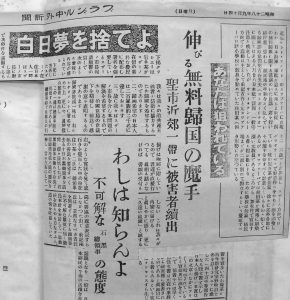 無料帰国詐欺の一件を報じる「ブラジル中外新聞」1953年9月14日付(移民史料館蔵)
