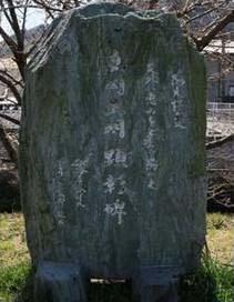 生誕100年を記念して1998年9月に建立された高岡正明顕彰碑(同サイトより)