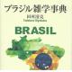 田所教授『ブラジル雑学事典』=伯国研究歴40年の集大成