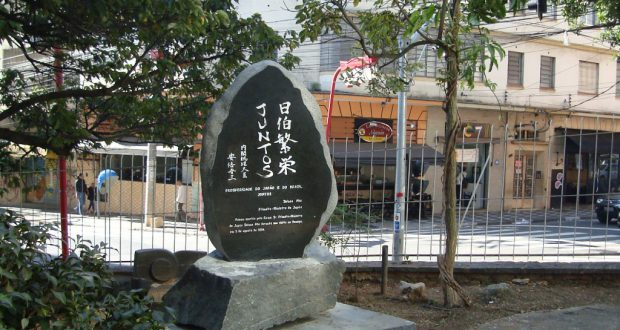 安倍首相による揮毫「JUNTOS」が刻まれた石碑(先月30日撮影)