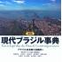 新たに刊行された現代ブラジル事典