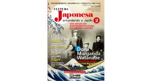 「日本文化」第2巻の表紙