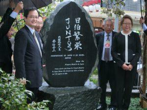 除幕式を祝う呉屋会長(右)と中前総領事(左)