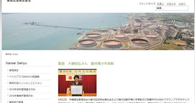 沖縄県にある南西石油のサイト(5日参照)