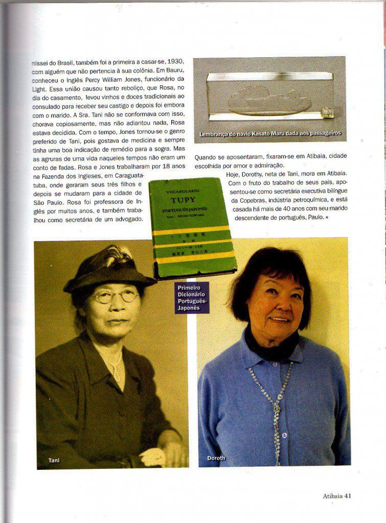 地元の雑誌に掲載されたドロティさん(右)と祖母・タニさん