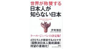『世界が称賛する日本人が知らない日本』の表紙