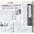 2004年8月14日付のニッケイ新聞