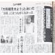 ブラジル水泳界の英雄 岡本哲夫=日伯交流から生まれた奇跡=(11)=移民の子が国家的な貢献