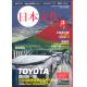 『日本文化3巻』販売開始=ブラジルが見習うべき8編を収録=日本の精神、日系の次世代へ