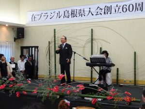 島根県人会館創立60周年記念式典を祝い歌声を披露