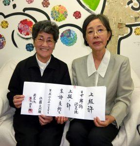 緑苑師匠(左)と共に許状取得を喜ぶ佐藤文代さん