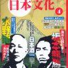 『日本文化4巻』を販売開始=龍馬、西郷ら明治時代に焦点=次世代へ贈る日ポ両語本