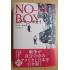 「ノーノー・ボーイ」(旬報社、2500円+税、2016年)