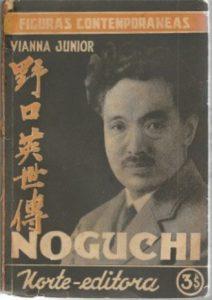 リオで1929年に出版された「世界の偉人シリーズ」にある野口英世の本(写真=毛利さん提供)