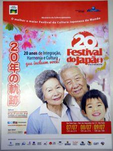 今年度日本祭りのポスター「20年の軌跡」