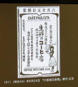 カフェーパウリスタ箕面店の開店を告げる大阪朝日新聞1911年6月24日付広告(若林さん講演資料より)