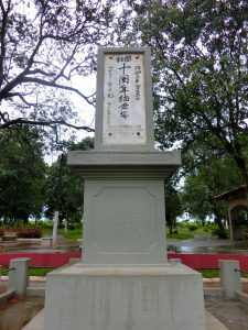 上塚記念公園にそびえる開拓十周年記念塔