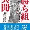 本紙連載集めた『勝ち組異聞』が日本で出版