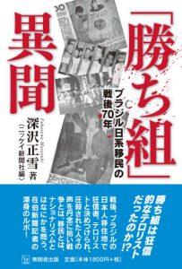 『勝ち組異聞』(無明舎出版、1800円、アマゾンならhttp://amzn.asia/7aEdCZz 無明舎サイトならhttp://www.mumyosha.co.jp/docs/17new/katigumi.html)