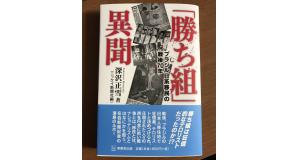 2日に日本で発売された『勝ち組異聞』(アマゾンならhttp://amzn.asia/7aEdCZz 無明舎サイトならhttp://www.mumyosha.co.jp/docs/17new/katigumi.html)