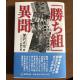 ニッケイ新聞=『勝ち組異聞』日本で出版=勝ち負け抗争の連載選集=移民のナショナリズム解説=邦字紙100周年、パ紙創刊70周年