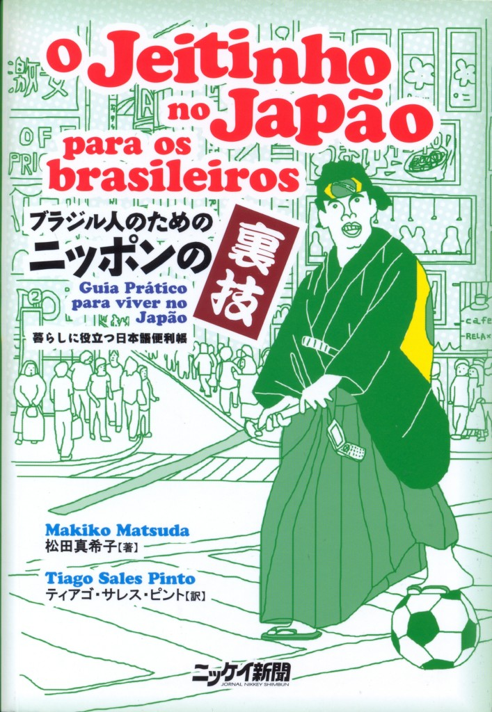 ブラジル人のためのニッポンの裏技 暮らしに役立つ日本語便利帳
