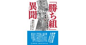 『「勝ち組」異聞』(無明舎出版)の表紙