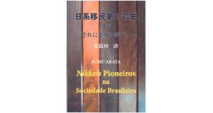 自費出版された安良田さんの著書