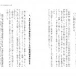 日本文化 三巻