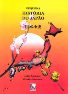 『Pequena HISTORIA DO JAPAO(日本小史)』表紙