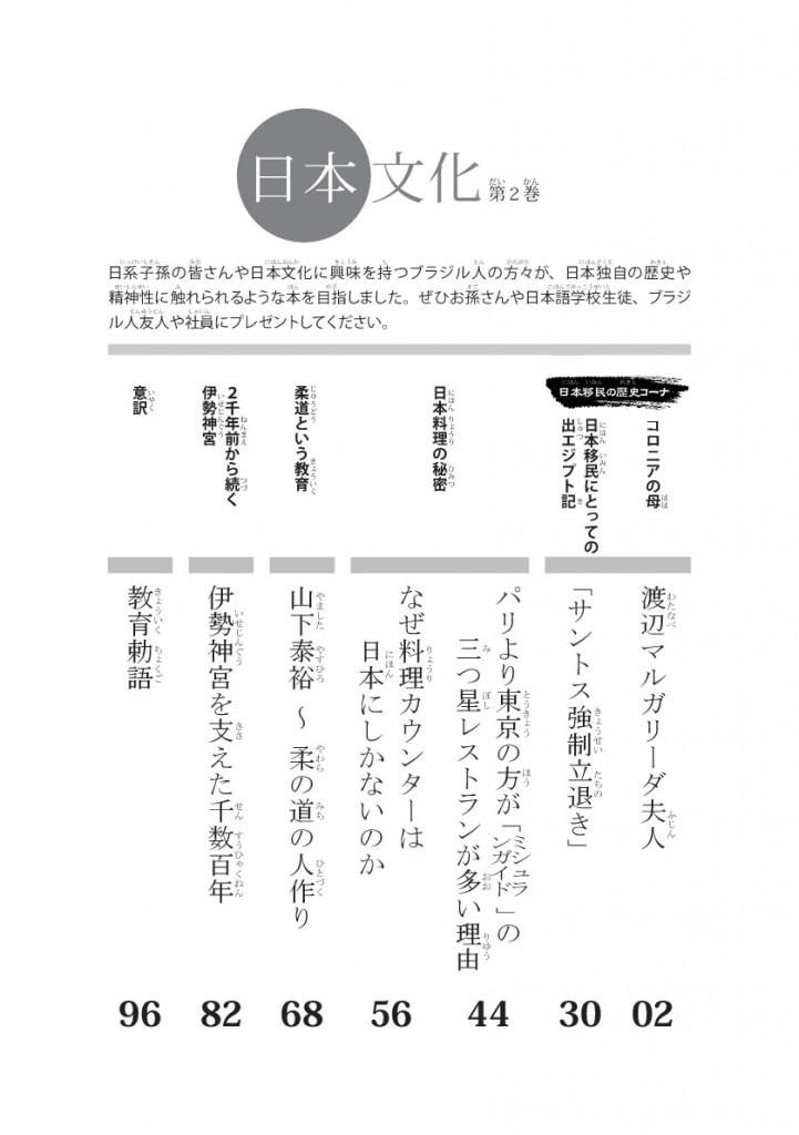日本文化 二巻