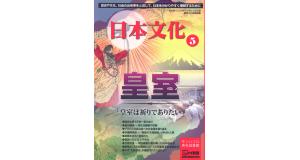 日本文化第5巻
