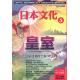 皇室の歴史を子孫に伝えよう=『日本文化第5巻』販売開始=国体安定の秘密を紐解く