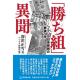 □機密ファイル□深沢正雪『「勝ち組」異聞:ブラジル日系移民の戦後70年』を読み解く
