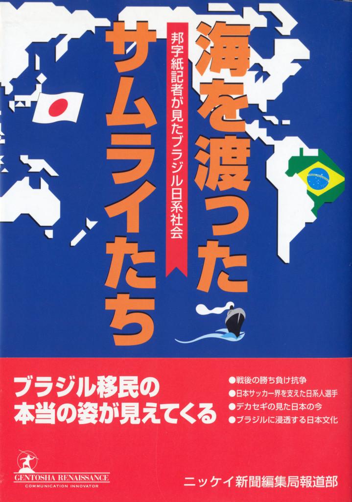 海を渡ったサムライたち-邦字紙記者が見たブラジル日系社会-