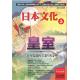 『日本文化』皇室編を読んで=聖市在住 作本登実子
