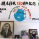 メキシコ榎本植民地120周年=「夏草やつわ者どもの夢の跡」=日本人墓地に漂う移民の儚さ=元日本国際開発機構中南米担当専門家 野澤弘司
