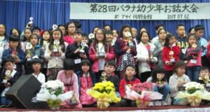 トロフィーを手に喜びを見せた子供たち