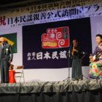 最高齢100歳の右田さんは会場に元気な声響かせた