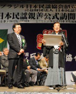 羽藤州議からの感謝状を受け取る佐々木民謡名人位