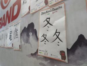NHKブースのペン習字体験の作品