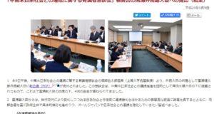 外務省サイトの「中南米日系社会との連携に関する有識者懇談会」ページ