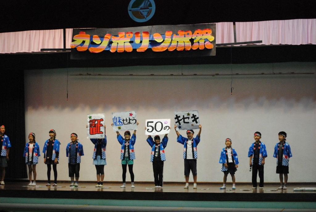 開催式の様子。生徒たちが考案した今年のテーマ「証 魅せよう50のキセキ」を掲げた