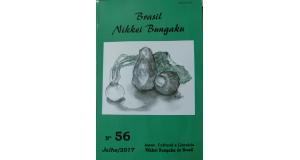 ブラジル日系文学56号